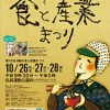 弘前「津軽の食と産業まつり2018」開催!@10月26日~28日