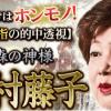 青森の神様「木村藤子」≣>「人生を劇的に変えるには?」(動画)