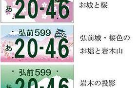 「弘前」ナンバーの図柄デザイン候補5点の人気投票が15日、始まる!好みはどれ?