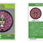「青森県の2市」ご当地名物「マンホールカード」を無料配布!