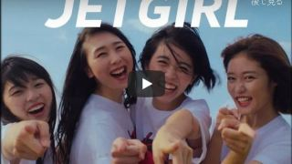 青森空港の滑走路で撮影された「JET GIRLミュージックビデオ」が公開!