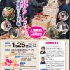 2019/01/26(土)「青森暮らしセミナー」~地域の仕事編~開催!