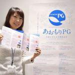 青森インバウンド戦略「あおもりPG」9カ国・地域で商標完了!2019年4月~海外展開!