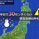 青森、日本海側 山沿いを中心に 積雪急増!雪に注意を! @2019年2月10日