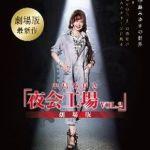 中島みゆき「夜会工場VOL.2」劇場版@2019年5月10日~5月23日