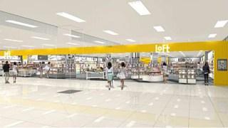 青森・「イトーヨーカドー青森店を大改装」=「ロフト」や「コメダ珈琲」導入!6月7日グランドオープンする。