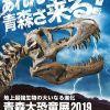 青森県内初「大恐竜展」東奥日報新町ビル@2019年9月21日~11月4日