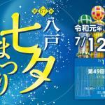 「はちのへ七夕まつり2019」開催:2019年7月12日~15日