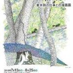 倉本聰の仕事と点描画展「森のささやきがきこえますか」青森県立郷土館@2019年7月13日~8月25日