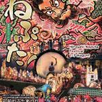 青森県弘前市で「弘前ねぷたまつり2019」開催!8月1日(木)から7日(水)