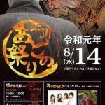 青森県平川市「平川あどの祭り2019」開催:8月14日