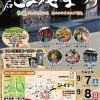 日本の道100選「黒石こみせまつり2019」:2019年9月7日~8日