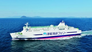 津軽海峡フェリー、スマートチェックインをリニューアル