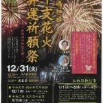 蕪嶋神社「干支花火昇運祈願祭」:2019年12月31日