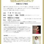 100万人のクラシックライブ in 東横INN八戸駅前