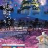 みちのく5大雪まつり!青森県弘前市にて、 2月8日から11日まで『弘前城雪燈籠まつり』を開催!