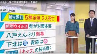 新型ウイルス 青森県が危機対策本部を設置