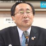 青森県2020年度県予算案「総額6816億円」発表