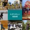 青森県 大胆な人口減少対策も必要!