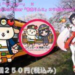 津軽鉄道「つてっちー×青森りんこ」コラボ缶バッジ発売について