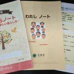 終活へ「エンディングノート」青森市などが発行