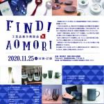 青森県の工芸品の販路開拓へ商談会開催!