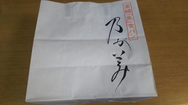 やわらかーいパン! 高級「生」食パン専門店「乃が美」 (青森市 東造道)