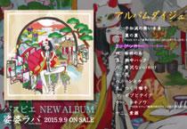 パスピエ NEW ALBUM 「娑婆ラバ」 SPECIAL SITE パスピエ オフィシャルサイト