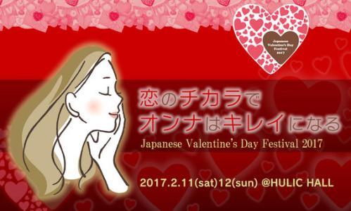 浅草橋バレンタインフェス2017の開催日時は?女子力UPするって本当?