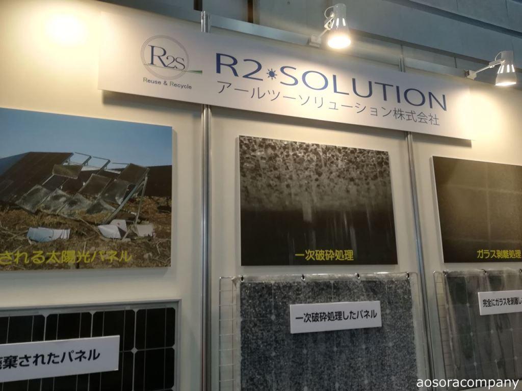 太陽光パネルリサイクルのパイオニア、R2ソリューション