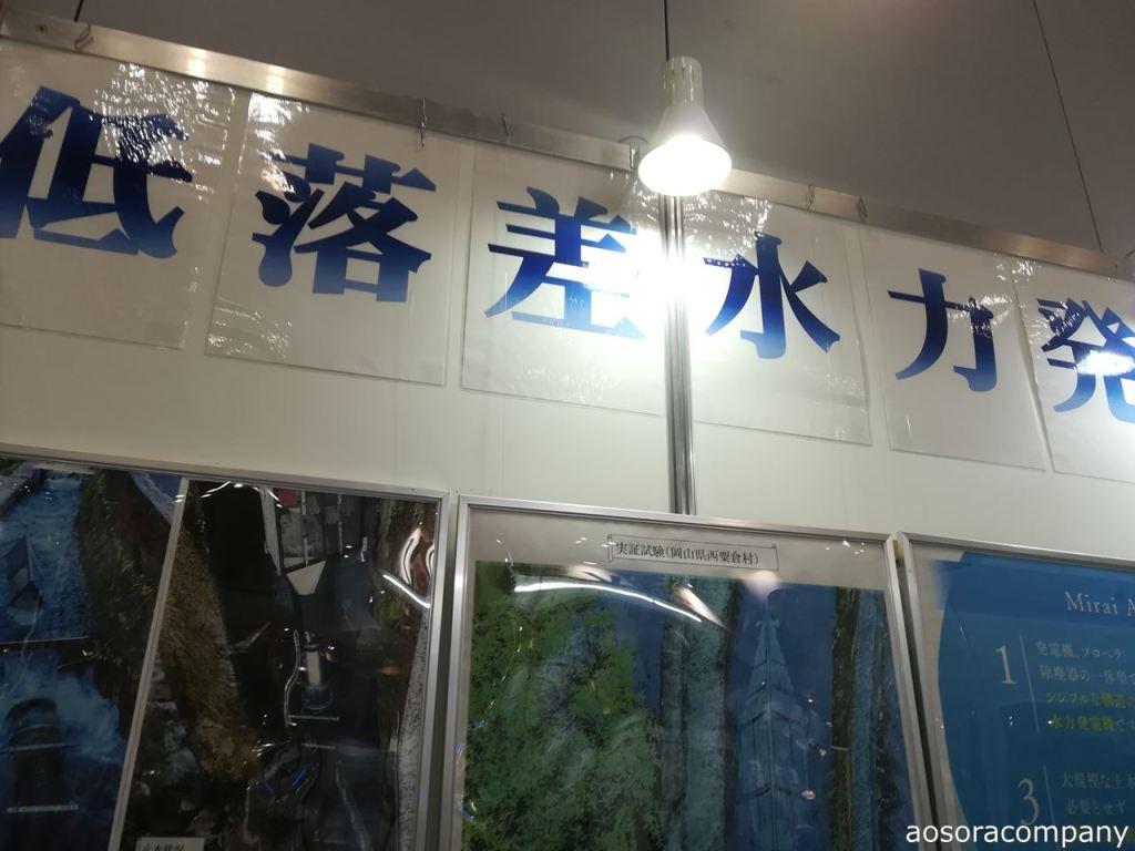 小型水力発電の展示