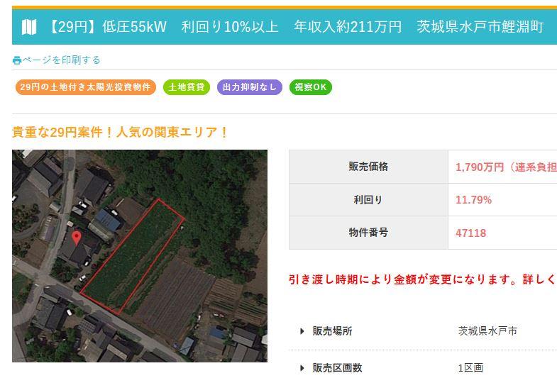 昔はよかったと感じる土地付き太陽光発電所|ひさびさ29円物件&利回り11.8%&関東@茨城