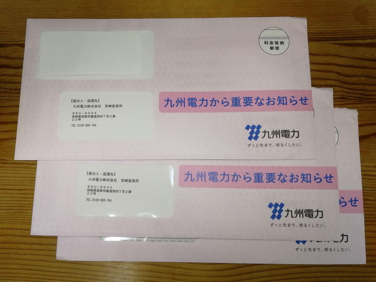 九州電力から【重要なお知らせ】が届きました|まさか例のあれか?!ドキドキ
