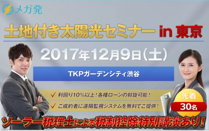メガ発無料セミナー12月9日(土)でソーラー税理士の特別講演あり