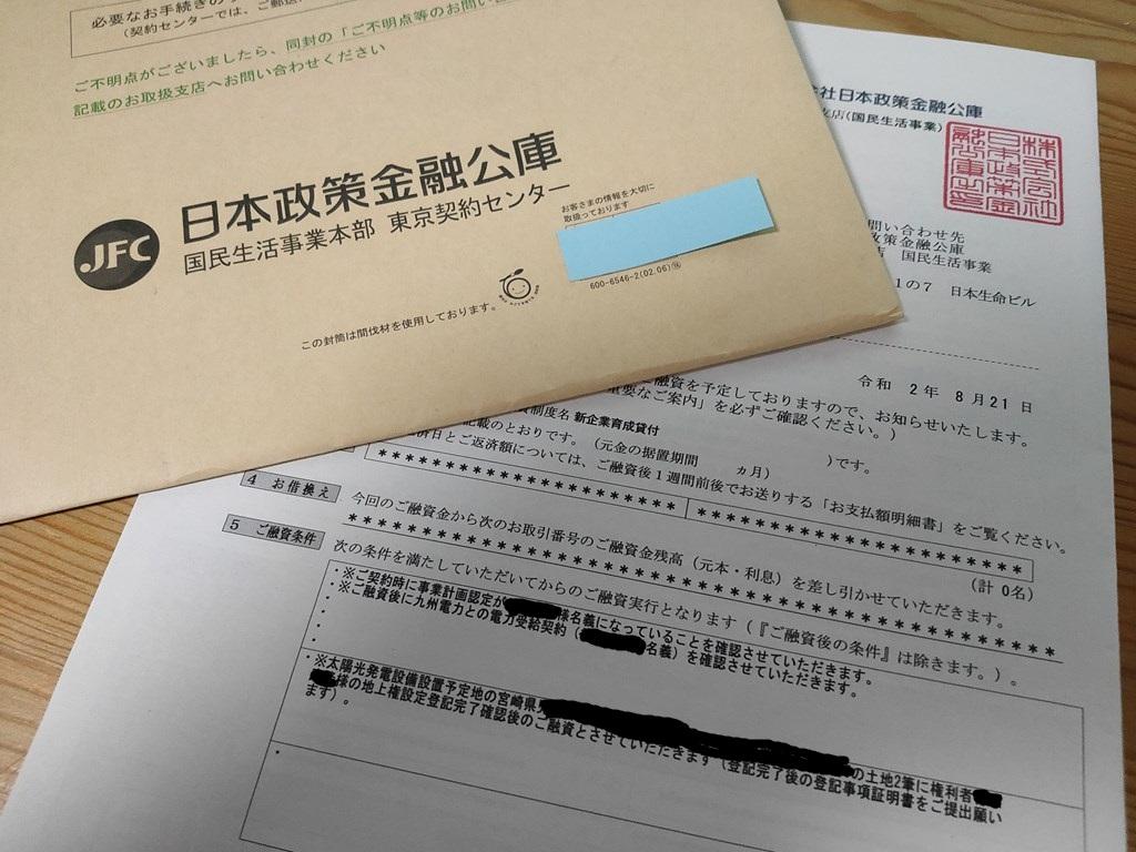 日本政策金融公庫からの融資1000万円確定