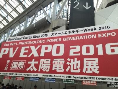 PV EXPO 2016速報レポート|2016年も太陽光発電はまだいける!