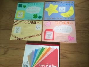 メッセージカード表紙デザインや作り方を画像紹介100均で