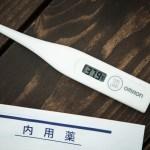 体温計によって体温が違うし測るたびに違うのは?保管方法についても。