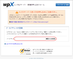 wpx申し込み4