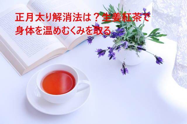 正月太り解消法は?生姜紅茶で身体を温めむくみを取る