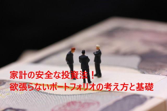 家計の安全な投資法!欲張らないポートフォリオの考え方と基礎