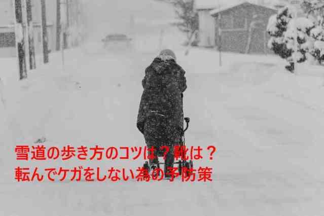 雪道の歩き方のコツは?靴は?転んでケガをしない為の予防策