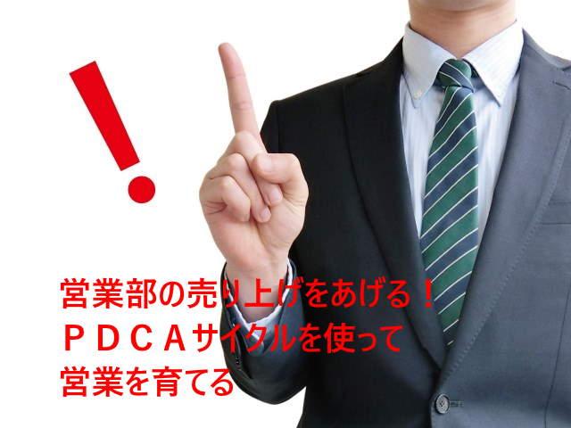 営業部の売り上げをあげる!PDCAサイクルを使って営業を育てる