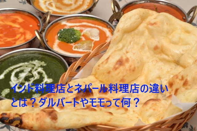 インド料理店とネパール料理店の違いとは?ダルバートやモモって何?