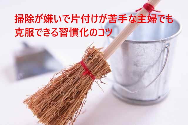 掃除が嫌いで片付けが苦手な主婦でも克服できる習慣化のコツ