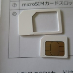 イオンモバイルのSIMカードを再発行!手数料や日数は?端末も買える?