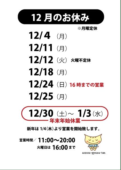 201712月のお休み 青空餃子店
