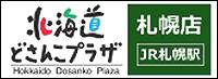 札幌で冷凍ジャンボ餃子がご購入頂けるお店です。北海道どさんこプラザ札幌店