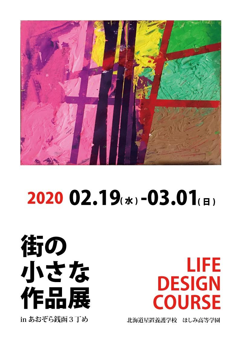 街の小さな作品展2020