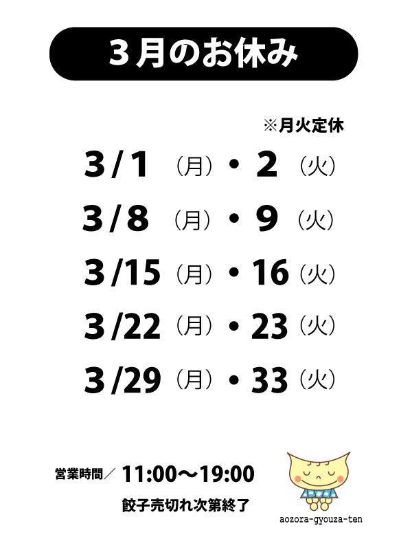 2021年3月の定休日(月火定休)